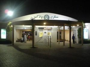 askari park karachi