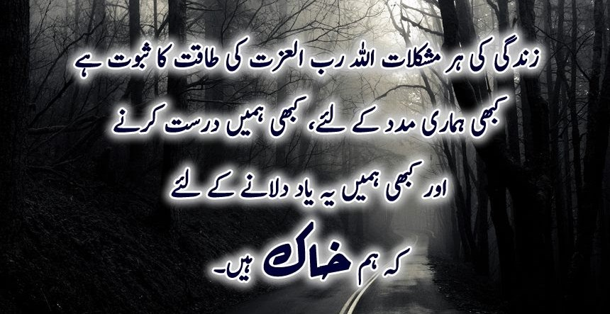 Some Interesting Facts About Life In Urdu Top Pakistan