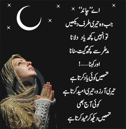 Eid-Chand-Raat-Urdu-Poetry-Shayari-Picture-Photo-01