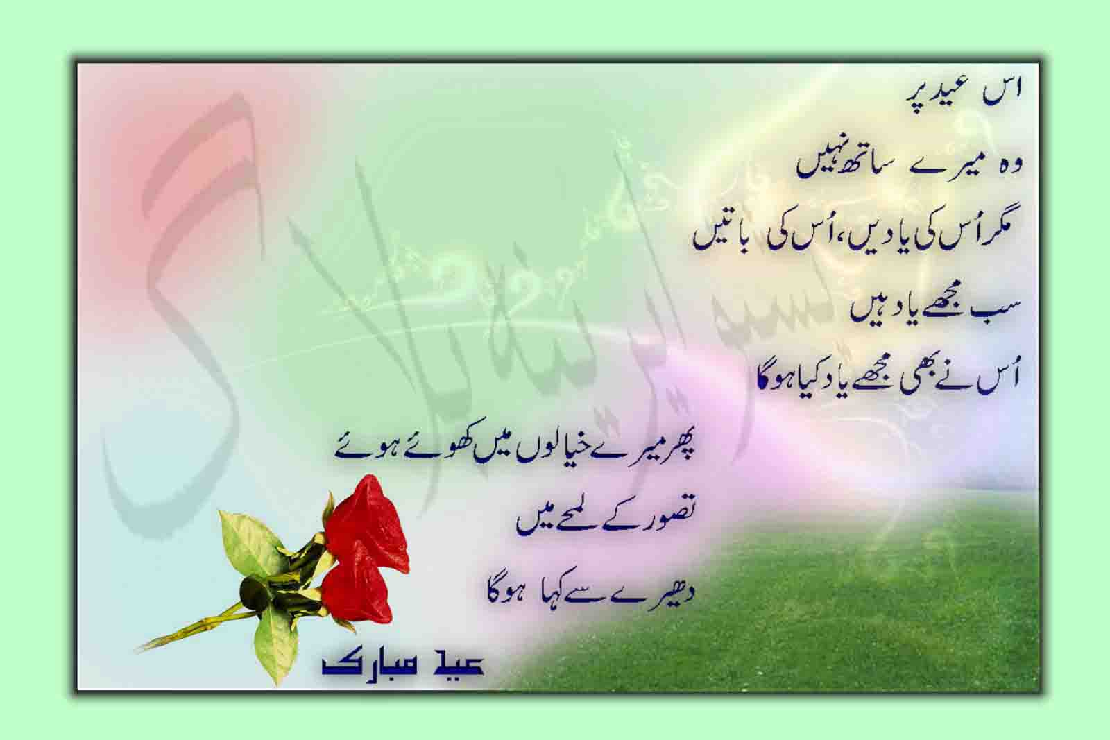 Beautiful Eid Poetry, Urdu Shayari For You - Top Pakistan