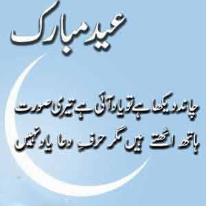 eid-chand-raat-eid-mubarak-eid-in-urdu