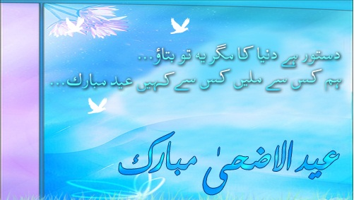 eid-ul-adha-Urdu-poetry-wishes