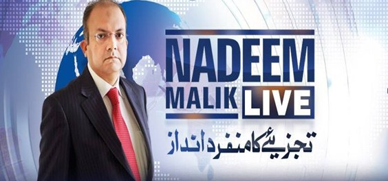 Nadeem malik - News Anchor Pakistani