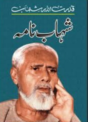 Qudrat Ullah Shahab - Top 10 writers of Pakistan