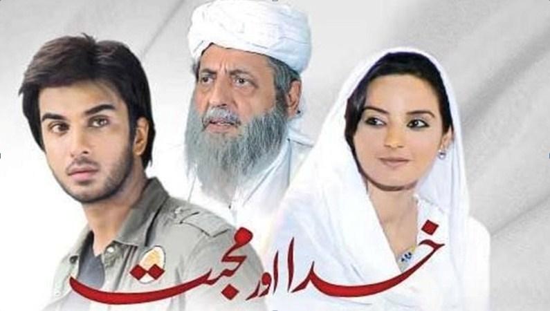 khuda or muhabat