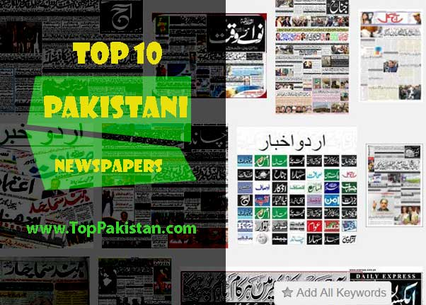 Top 10 Urdu Newspapers in Pakistan