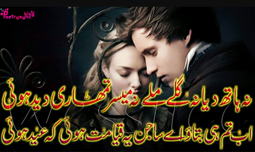Beautifull eid sad shayari