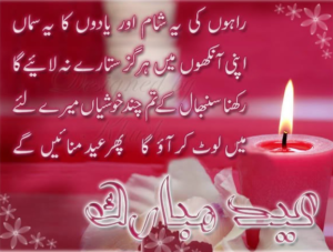 Eid Card Ghazal