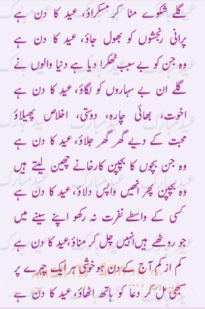 Eid Card Ghazal 2017