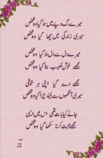 Eid Card Ghazal 2018