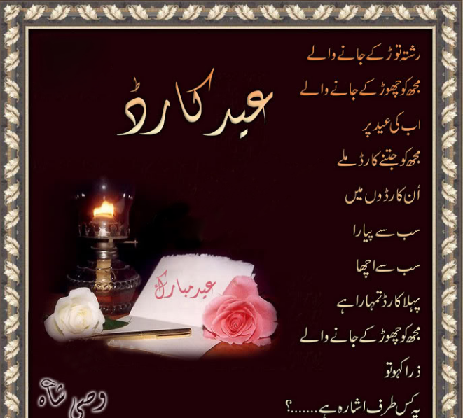 Best  Eid Card Ghazal