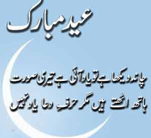 New  Eid Card Ghazal