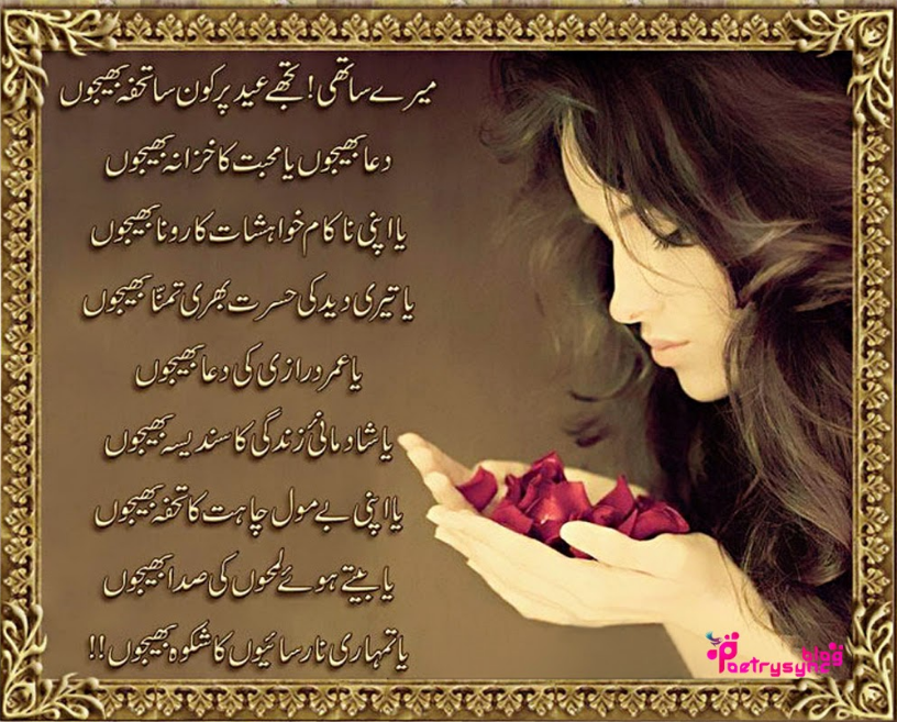 Eid Card Ghazal best
