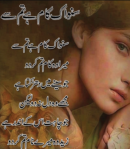 Beautifull Eid Card Ghazal