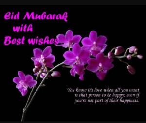 New Eid card 2017