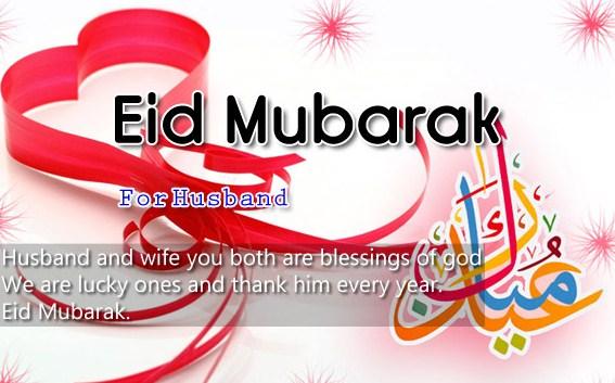 Eid card for him 2017