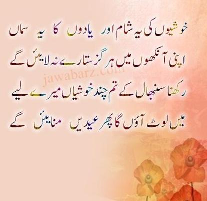 Eid sad shayari