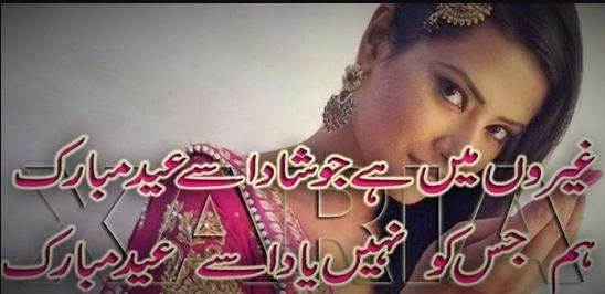 Eid sad shayari 2017