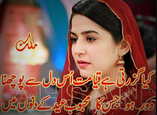 Best Eid sad shayari