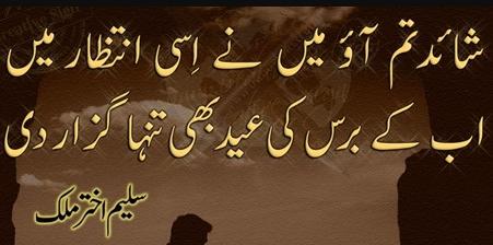 Best Eid sad shayari 2017