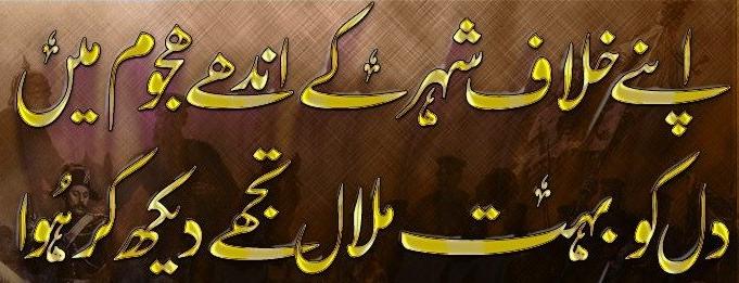 New Eid sad shayari 2018