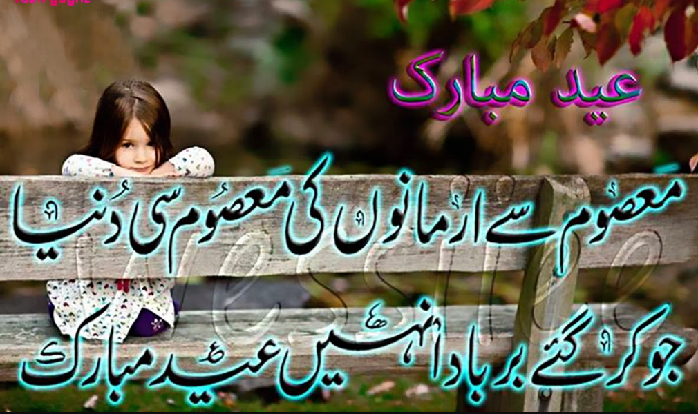 Eid shayari for lovers