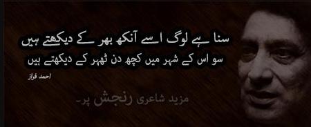 Eid shayari for lovers 2017