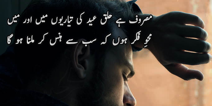 Beautifull eid shayari for lovers