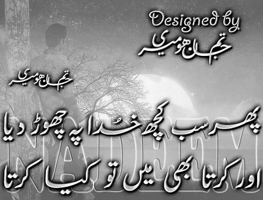 Best eid shayari for lovers