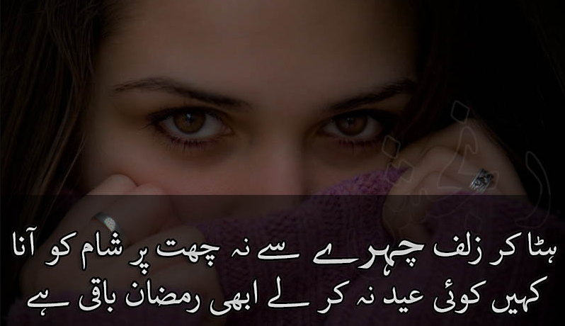 New eid shayari for lovers