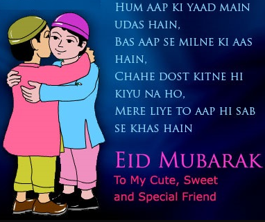 Best Eid Mubarak Images