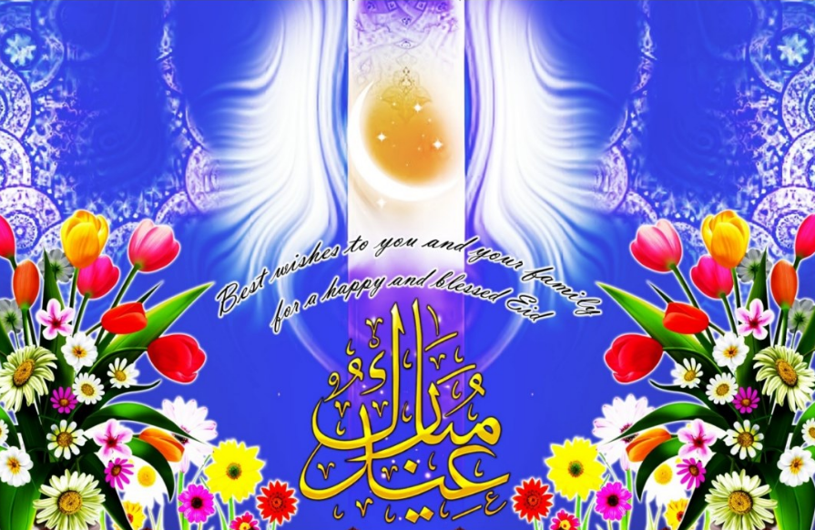 Updated Eid Mubarak Wallpaper 2017