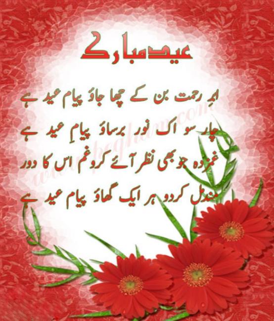 Happy Eid quotes for friends in urdu 2017