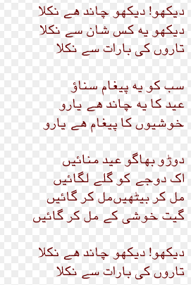 New Happy Eid quotes for friends in urdu 2017