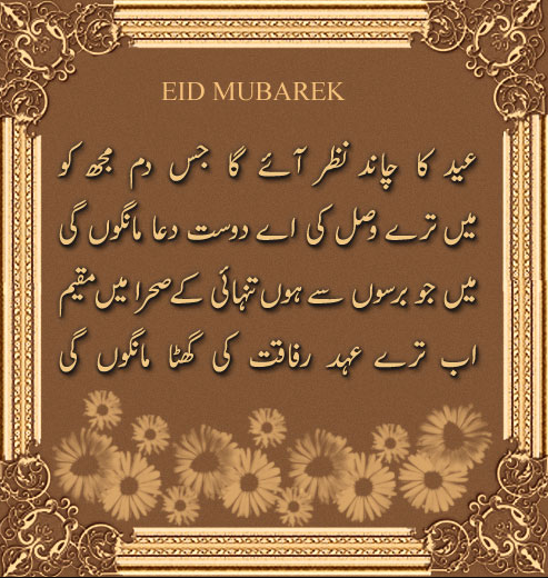 Happy Eid quotes for friends in urdu 2018