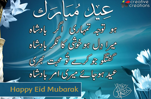 Best Happy Eid quotes for friends in urdu