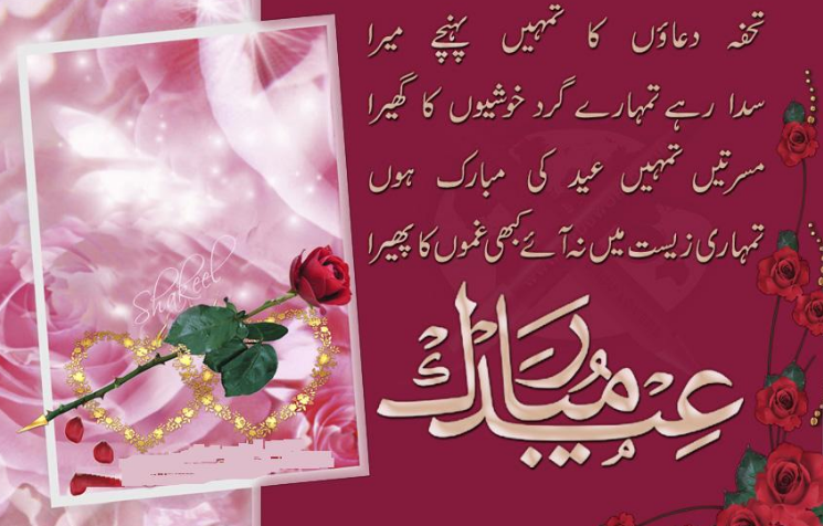 New Happy Eid quotes for friends in urdu