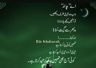 2017 Happy Eid quotes for friends in urdu