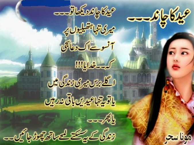 Happy Eid Quotes For Friends In Urdu 2017