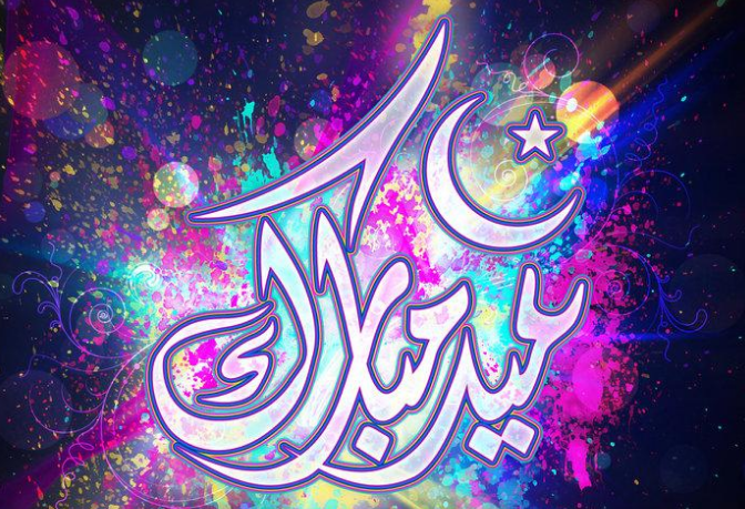 Happy eid fitr mubarak wishes in advance