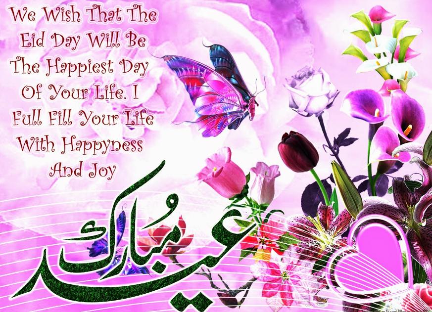 Happy eid fitr mubarak wishes in advance 2017