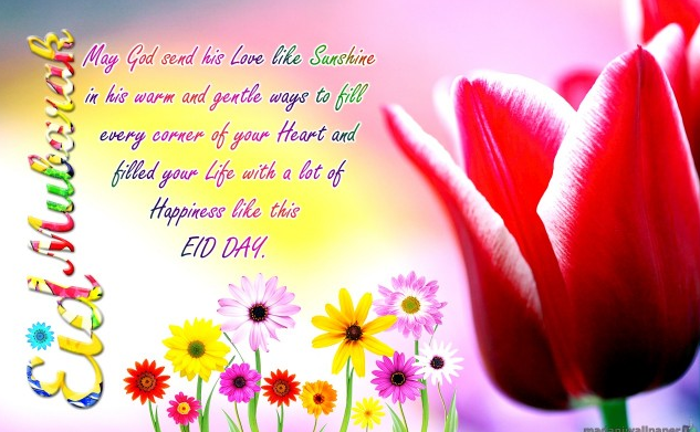 Happy Eid Mubarak Bangla Banner 2017