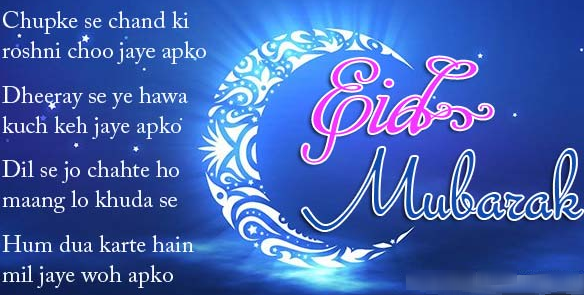 Beautiful Happy eid quotes for girlfriend  2017