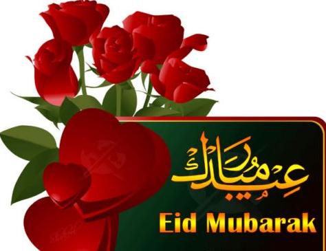 2017 eid mubarak hd images New