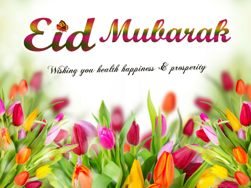 Eid mubarak wallpaper free download 2018