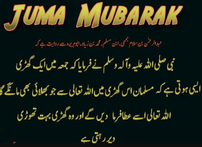 good juma mobarak 2017
