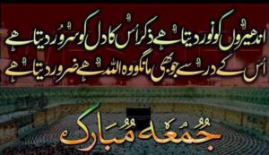 Updated Jumma Mubarak Image And Shayari In 2017