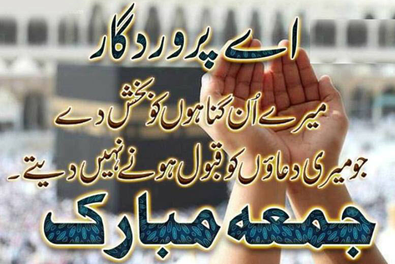 Best jumma mubarak image and shayari