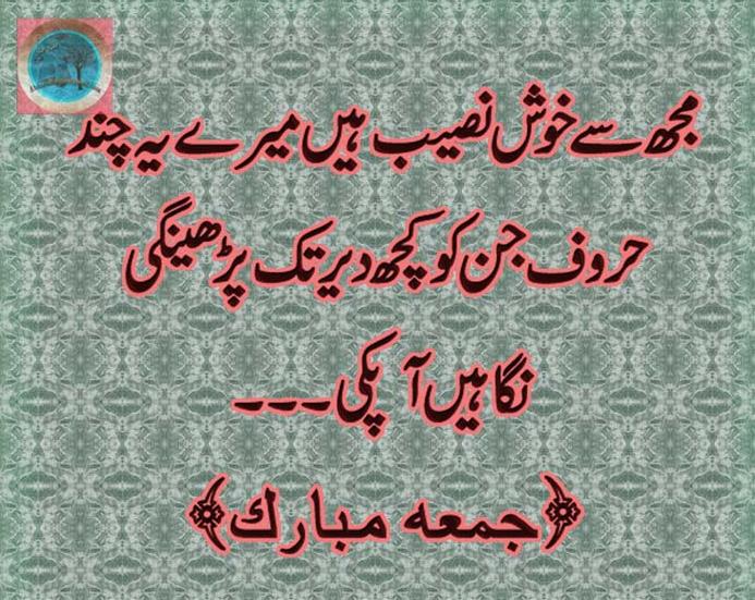 Good jumma mubarak image and shayari