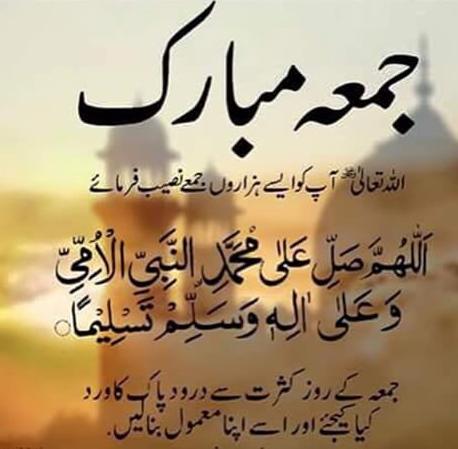 beautiful jumma mubarak image and shayari